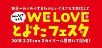 【2/25開催】WE LOVE とよたフェスタ