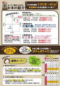 5月のお米の特売週間です!!ヤングコーンと米ぬかふりかけも!?