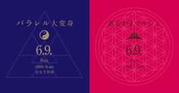 6/9大変身&撮影イベントin岡崎