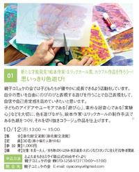 思いっきり色遊び!新たな才能発見?絵本作家・エリックカール風、カラフル作品を作ろう~!