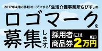 賞金2万円のロゴ公募いよいよ締切間近です!(生活介護事業所らぴす)