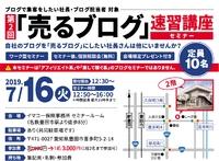 7/16 ブログ集客の秘密セミナー