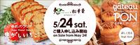 夢農人スイーツ、試作品から商品になり、販売です。 2014/05/20 10:15:43