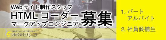HTMLコーダー・マークアップエンジニア募集