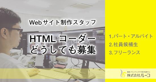 マークアップエンジニア・HTMLコーダー<br />
