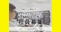 社員募集:CMS経験のあるマークアップエンジニア・HTMLコーダー