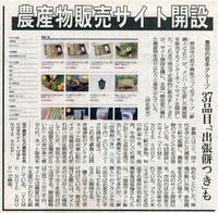 夢農人のネットショップが中日新聞に掲載されました。 2014/10/04 20:02:17