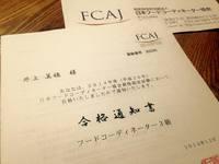フードコーディネーター試験に合格しました。 2014/12/26 17:14:55