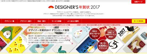 デザイナー年賀状2017ダウンロードサイト