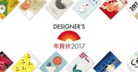 デザイナー年賀状2017ダウンロードサイト10周年