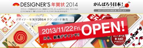 デザイナー年賀状ダウンロードサイト2014