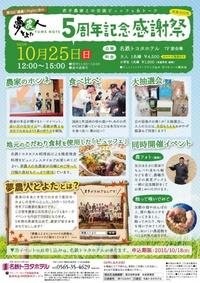 夢農人とよた5周年記念感謝祭 2015/10/10 11:04:55
