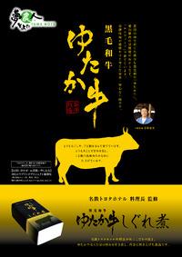 豊田初のブランド牛「ゆたか牛」についてのお問い合わせ多数 2014/03/22 13:50:18