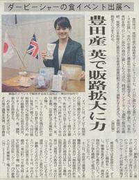 夢農人スイーツ英国デビューが新聞に掲載されました。 2014/05/13 10:34:03