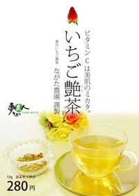 テレビ朝日に「いちご艶茶」の写真を提供しました! 2014/04/04 20:17:09