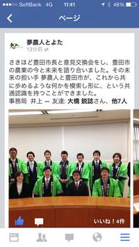 夢農人と豊田市長の意見交換会 2014/02/13 12:12:23
