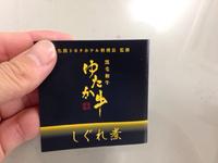 ゆたか牛しぐれ煮、初販売 2014/04/16 22:20:12
