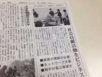 ソーシャルビジネス講座が矢作新報に掲載されました。