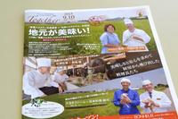 地元が美味い!夢農人×名鉄トヨタホテル料理長 2015/09/12 08:43:18