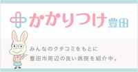 豊田市と周辺域の病院 口コミサイト オープン