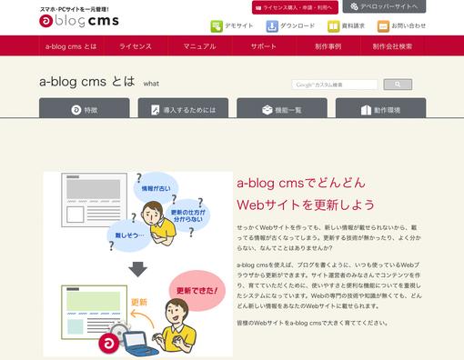更新しやすいa-blog cms