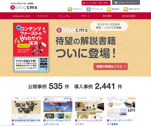 a-blog CMSのサイトトップ