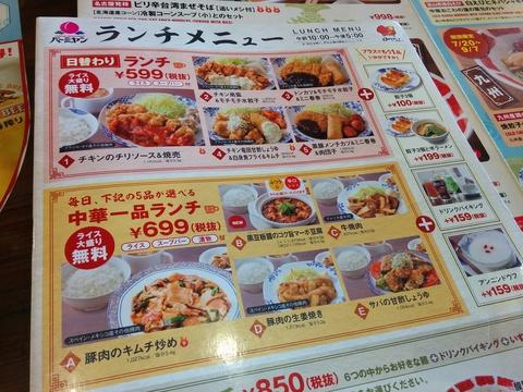 バーミヤンでお昼ご飯です(*´∀`)♪