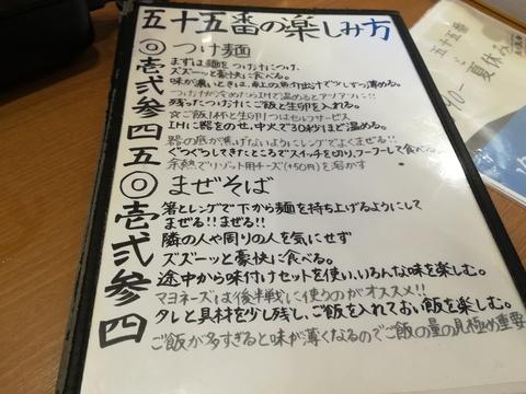 五十五番で二郎系を食べよう(*´∀)ノ