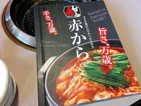 赤からで辛い鍋を食べる( `Д´)/