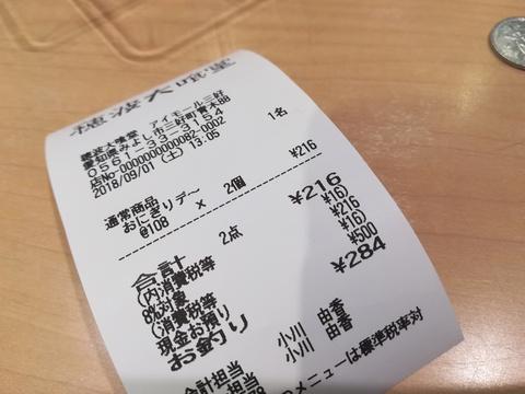 穂波大喰堂のおにぎりデ~(*´▽`)v