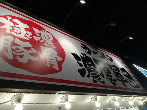 濃厚軍団の濃厚黒とんこつを食べよう(^-^)/