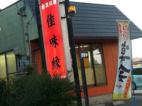 台湾料理 佳味縁へ行こう(*´∇`)ノ