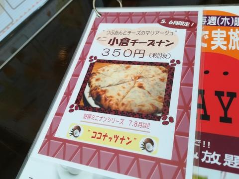 スバカマナのシビ辛フェア!に行こう(^-^)/
