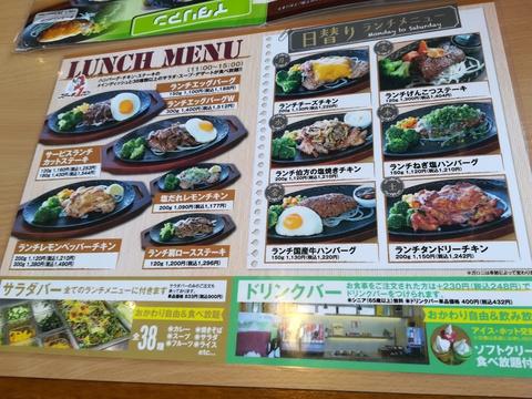 ステーキワンでランチを食べよう(^-^)/