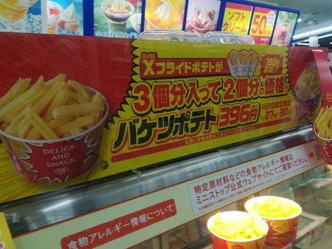 ミニストップのソフトクリーム50円引き(^-^)/