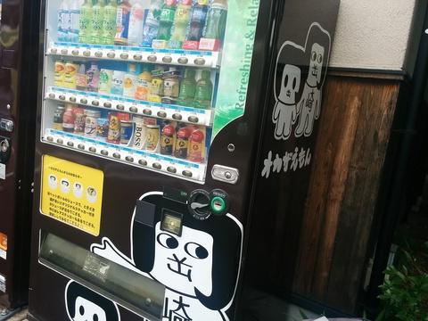 八丁味噌ソフトクリーム(*´∀`)♪