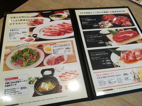 牛角ビュッフェでランチを食べよう(*´∇`)ノ