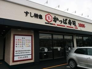 回転しない回転寿司(((^^;)??