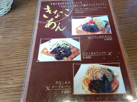 支留比亜珈琲でカルボトーストを('-'*)♪