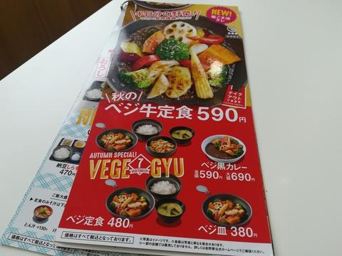 吉野家でベジ黒カレーを食べよう(^-^)/