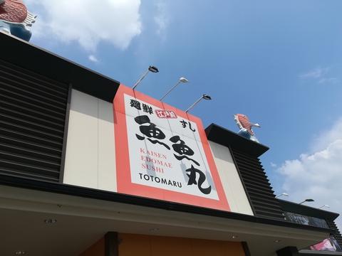 魚魚丸のお寿司を食べよう(*´∀)ノ