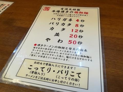 有頂天で博多らーめんを食べよう(^_^)v