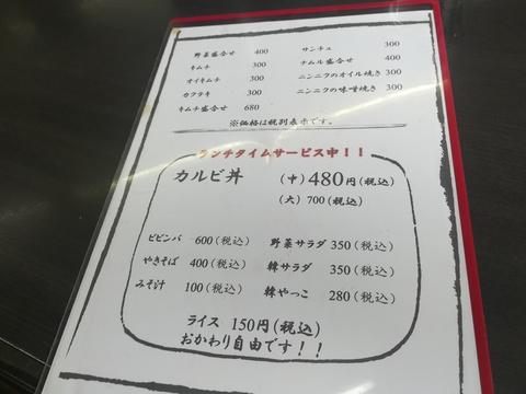 白頭山のカルビ丼は美味しい(^-^)/