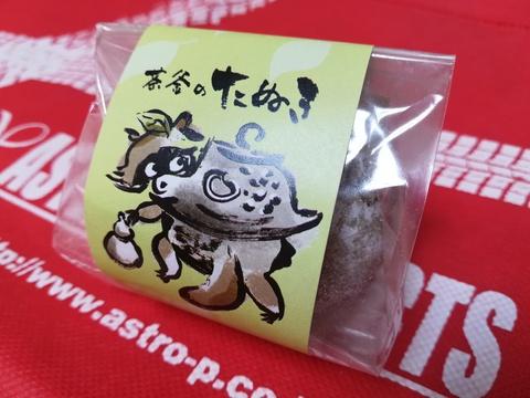 おとぎの蔵 豆の樹に行こうo(^o^)o