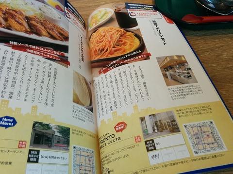 PRONTOで鉄板ナポリタンを食べよう(^-^)/