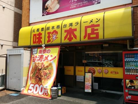 味珍本店で台湾ラーメンを食べよう(*^-^)