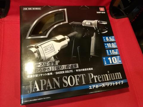 SK-11 ジャパンプレミアムエアーホース(^.^)