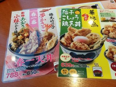天丼てんやの新メニュー(*´∀`)♪