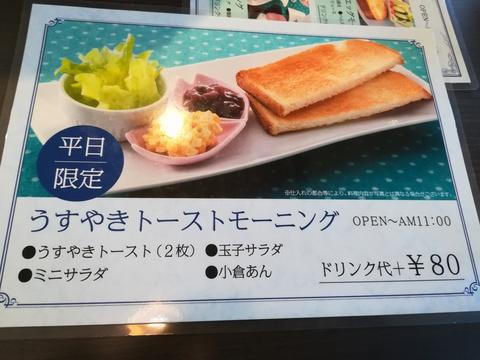 桜町茶房でモーニングを食べよう(^_^)v