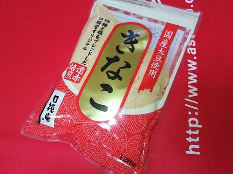 口福堂のきなこが大好き(*^-^)